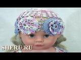 Детские летние платье и шапочки Урок 72 часть 5 из 5 Crochet Baby Hat