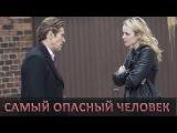 Самый опасный человек- Русский трейлер (2014)