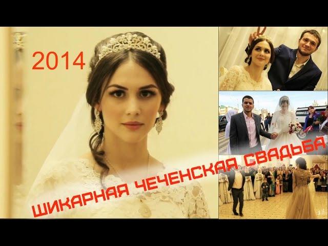 Безумно красивая Чеченская свадьба 2014.