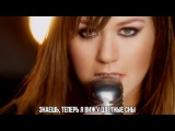 клип Келли Кларксон Kelly Clarkson - Stronger (What Doesn't Kill You) перевод на экране