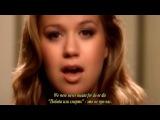 Келли Кларксон Kelly Clarkson - Already Gone русские субтитры (перевод на экране