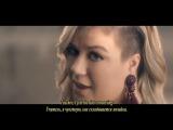Келли Кларксон  Kelly Clarkson - Invincible (субтитры) (перевод на экране