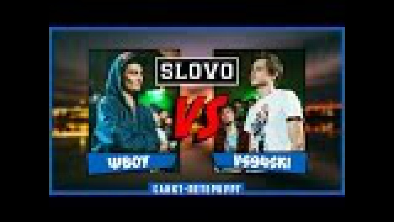 SLOVO | Saint-Petersburg – ΨBOY vs VS94SKI [СПЕЦВЫЗОВ, II сезон]