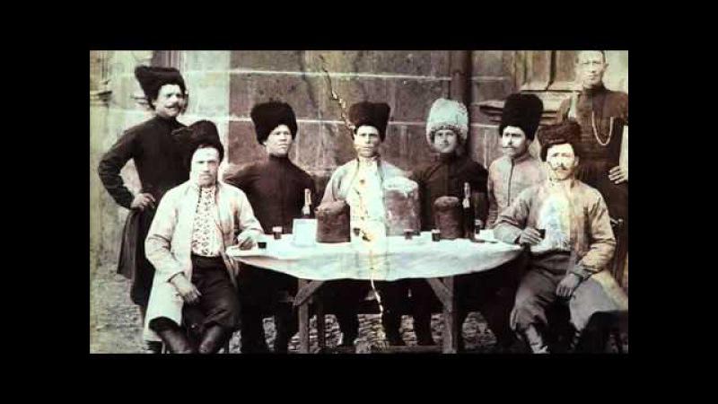 Песня запорожского полка Кубанского казачьего войска.