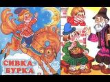 Сивка-Бурка - русская народная сказка для малышей