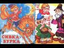 Сивка Бурка сказка для детей. Русские народные сказки для малышей. Сказки на ноч