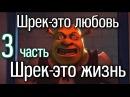 Шрек-это любовь, Шрек-это жизнь 3 / Shrek is love, Shrek is life 3 (RUS DUB)