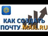 Как создать электронную почту Mail.ru