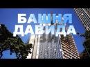 RTД на Русском (Башня Давида)