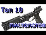 Лучшие пистолеты мира (часть 2).Beretta 92,Sig-Sauer P226,Glock 17,FN Five-seveN,ТТ