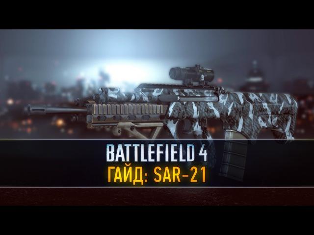 Battlefield 4 ГАЙД SAR-21