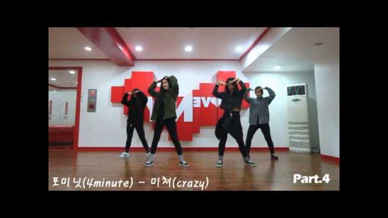 [NYDANCE]거울모드 무료강좌 4Minute(포미닛) - Crazy(미쳐) K-pop Cover dance안무배우기(인천댄스학원/부523