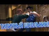 Прохождение Bully Миссия #05 - Типичный школьник!