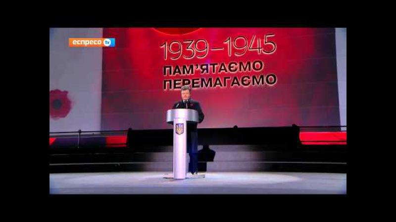 Вперше ми дивимося на українську історію не через московські окуляри а своїми очима Порошенк
