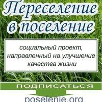 pereselenie_v_poselenie