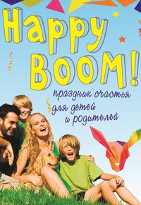 Семейный праздник Happy Boom