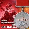 Отвага 2004   Вооружение   Сирия   Новороссия