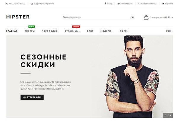 Hipster — стильный #шаблон для модного интернет-магазина #uCoz