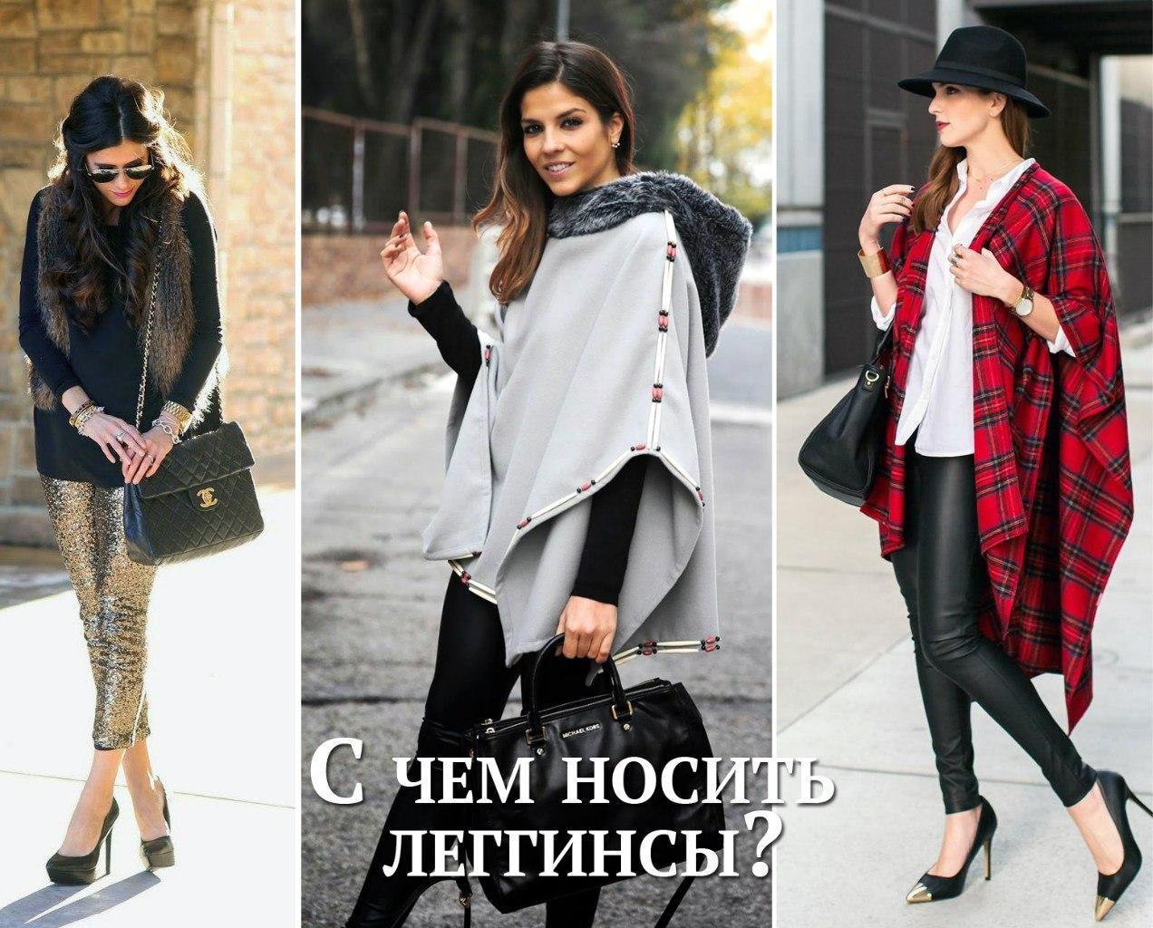 С чем носить кожаные леггинсы: подборка интересных образов с примерами рекомендации