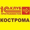 1С:Клуб программистов Кострома