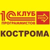 1С:Клуб программистов и робототехники Кострома