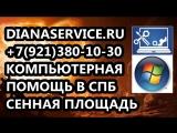 Компьютерная помощь, компьютерная помощь в СПб, компьютерная помощь в СПб метро Сенная площадь