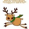 подслушано школа п. Нагорный.