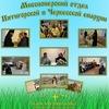 Миссионерский отдел † Пятигорской епархии