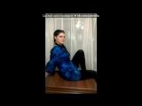 «как то вечером,делать было не чего)» под музыку Мохито Feat. Sasha Abzal - Я Не Могу Без Тебя (Sasha Abzal Radio Edit). Picroll