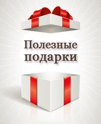 Ведические подарки (для Вас)
