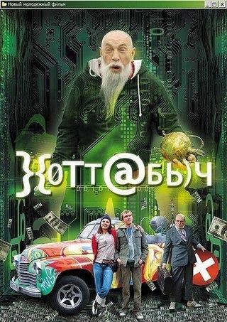 Хоттабыч / }{0ТТ@БЬ)Ч (Пётр Точилин) [2006, комедия, приключения, WEB-DLRip-AVC]
