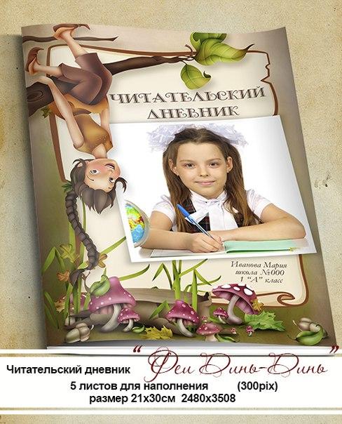 Как оформить обложку читательского дневника своими руками картинки 23