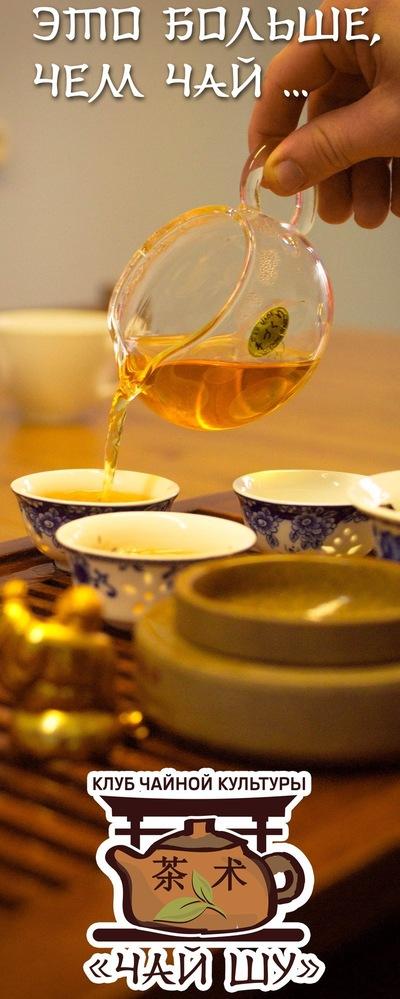 Чай Шу