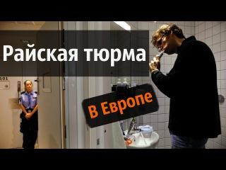 Жуть русская тюрьма, смотреть всем! Слабым,просьба не смотреть! Тюрьма Черный дельфин   этоАД !