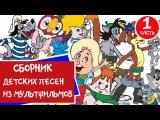 Сборник Мультконцерт - Детские песни из мультфильмов (Часть 1)