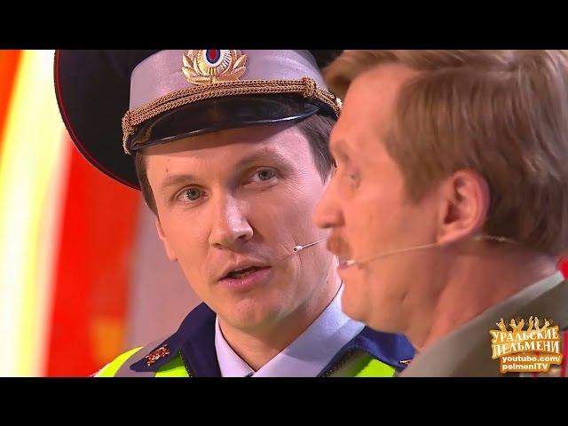 Гаишник и военный - Корпорация морсов. 2 отжим - Уральские пельмени