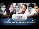 Европа Плюс - TOP MUSIC NON STOP