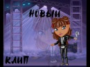 Аватария  Клип – Invisible! (Skylar Grey)