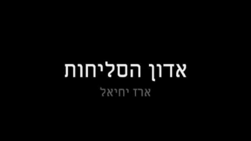 אדון הסליחות ארז יחיאל WITH ENGLISH SUBTITELS Adon Haselihot Erez Yechiel