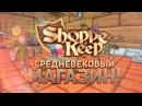 МОЙ СРЕДНЕВЕКОВЫЙ МАГАЗИН! (Shoppe Keep)