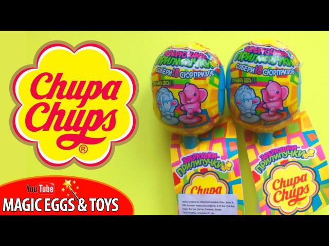 ЧУПА ЧУПС с игрушкой Зверюшки Прилипучки | Chupa Chups with toys