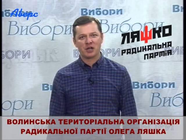 Олег Ляшко за Волинських радикалів!