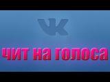 Чит на голоса Вконтакте (бесплатная накрутка голосов вк)
