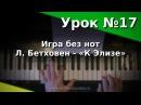 Урок 17. Игра без нот. Л. Бетховен - «К Элизе». Курс Любительское музицирование .