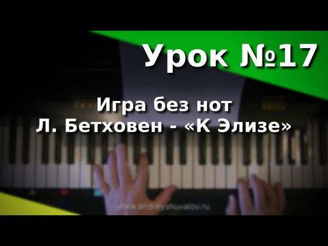 Урок 17 Игра без нот Л Бетховен К Элизе Курс Любительское музицирование