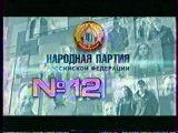 Предвыборные ролики 2003 ЧАСТЬ ВТОРАЯ