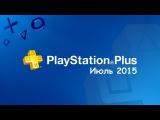PlayStation Plus – Июль 2015 бесплатные игры [EU]