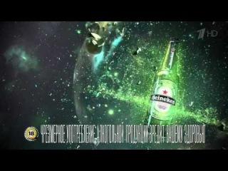 Музыка из рекламы Хайнекен/Heineken - Галактика (2015)