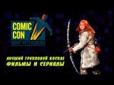 Лучший групповой косплей: Фильмы и Сериалы @ Comic Con Saint Petersburg 2015