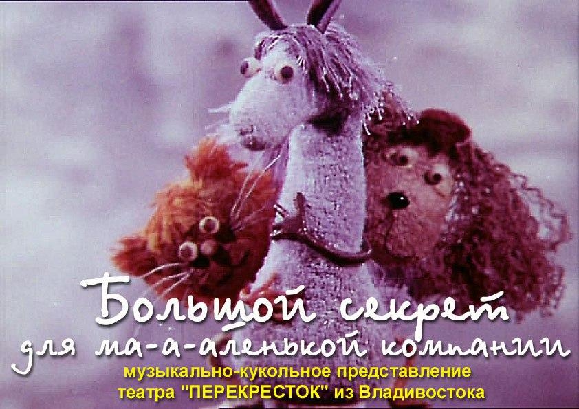 """Афиша Владивосток """"Большой секрет"""" в """"Белой лошади"""". 8 января в 11"""